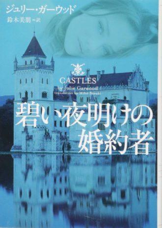 Castles-JP