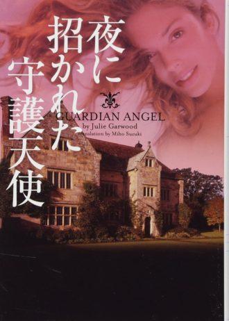 Gardian-Angel-JP