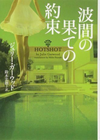 Hotshot-JP
