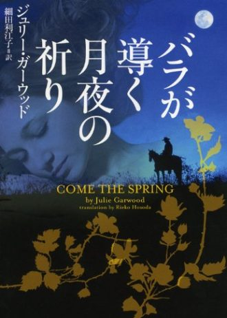 come-the-spring