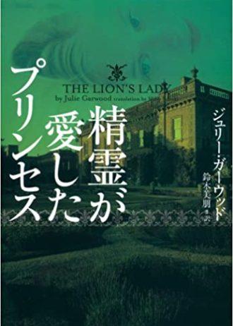 lions-lady-JP