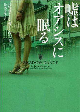 shadow-dance-JP