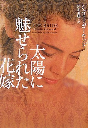 the-bride-JP