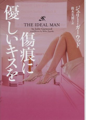 the-ideal-man-JP