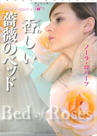 a-bed-of-roses-JP