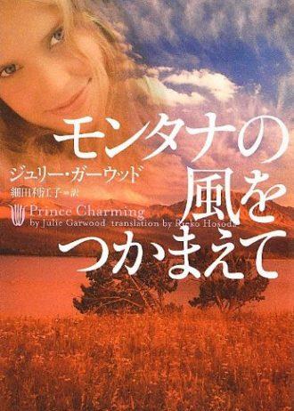 prince-charming-JP