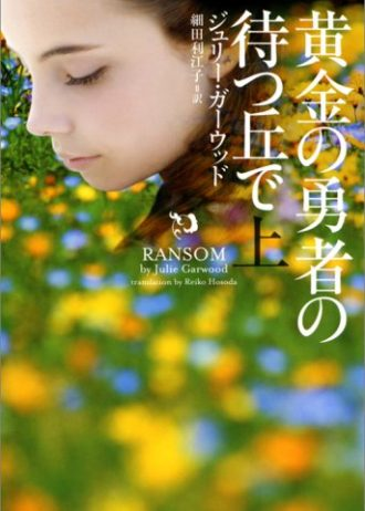ransome-1-JP