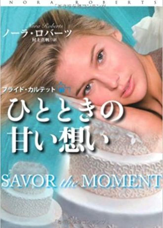 savor-the-moment-JP