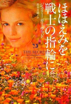 secret-JP