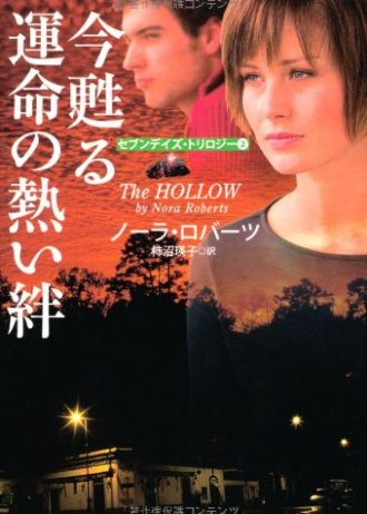 the-hollow-JP