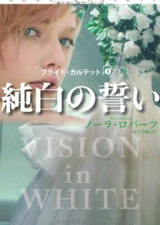 vision-in-white-JP